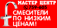 http://hm.ykt2.ru/inform/flash7/mastercentr_200x100_jul2016.png