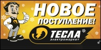 http://hm.ykt2.ru/inform/flash7/tesla_200x100_nov2014.jpg